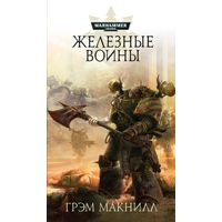 Warhammer 40000 железные воины