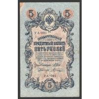 5 рублей 1909 Шипов - Шагин УА 091 #0050