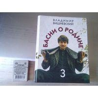 Владимир Вишневский. Басни о Родине - 3 (М.: Эксмо, 2003 г.)