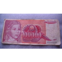 Югославия. 100 000 динар 1989г.  распродажа
