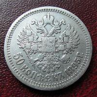 Нечастые 50 копеек 1895 года (А.Г). C рубля!