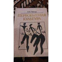 Первобытная культура, Э.Б. Тайлор