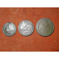 1 , 2 и 3 копейки 1924 года