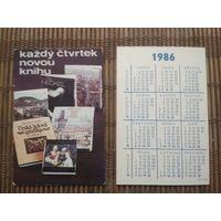 Карманный календарик . Книги. 1986 год