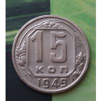15 копеек 1949 года СССР. Не частая!