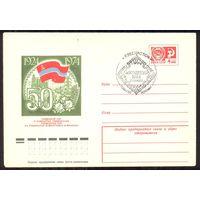 CCCР 1974 50 лет Узбекской ССР  флаг СГ