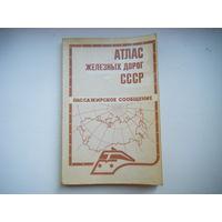 Атллас железных дорог СССР пассажирское сообщение.