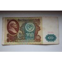 100 рублей 1991 год СССР