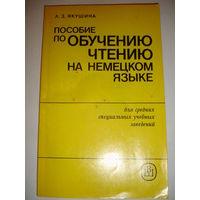 """Л.З.Якушина """"Пособие по обучению чтению на немецком языке"""""""