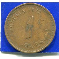 Родезия 1 цент 1972