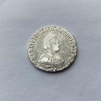 Полуполтинник 1791 СПБ ЯА