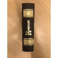Беседы и суждения Конфуция. Серия Библиотека мировой литературы