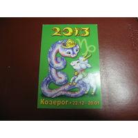 Календарик Козерог (2013 год)