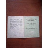 Проездной билет 1968 год