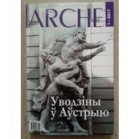 ARCHE #1 (151) 2017. Уводзіны ў Аўстрыю.