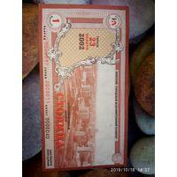 Лотерейный билет Столица