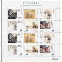 Живопись Макао (Китай) 2016 год серия из 6 марок в малом листе (М)