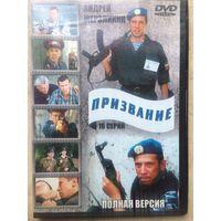 DVD ПРИЗВАНИЕ (ЛИЦЕНЗИЯ)