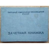 Зачетная книжка студента-заочника + вызов на сессию. 1941 г.