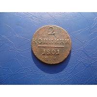 2 копейки 1801       (380)