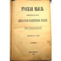 """Журнал """"Русская мысль""""  12 Книга, 1890 г."""