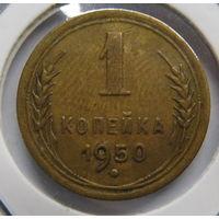 1 копейка 1950 г.  (2)