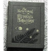 Ян Баршчэускi. Шляцiц Завальня, або Беларусь у фантастычных апавяданнях.