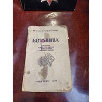Ботаника - Всесвятский 1944 год