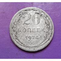 20 копеек 1924 года СССР #03