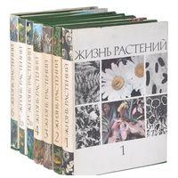 Жизнь растений. Энциклопедия в 6 томах (комплект из 7 книг). Цена указана за 1 книгу!