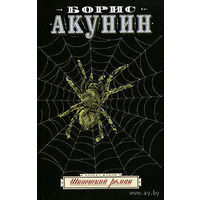 Борис Акунин. Шпионский роман (м)