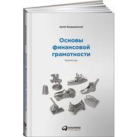 Богдашевский. Основы финансовой грамотности