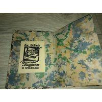 Книга содержит экслибрис 1925 г. Герардаса Багдонавичюса, знаменитого литовского художника