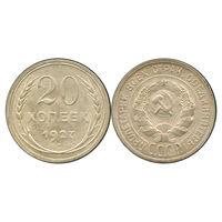 СССР. 20 копеек 1927 г. - UNC (M)