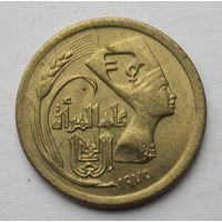 Египет 5 миллим 1975 Международный год женщин