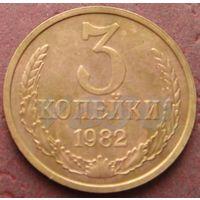 3134:  3 копейки 1982 СССР