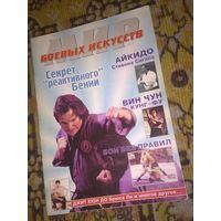 Мир боевых искусств #2 - 97. Журнал