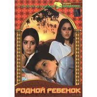 Родной ребенок (1987). Зита и Гита (1972). Маленький свидетель (1987). Танцор диско (1982). Танцуй-танцуй (1987) Пять самых популярных индийских фильмов (2 двд). Скриншоты внутри