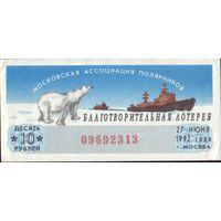 1992 год Благотворительная лотерея московской ассоциации полярников