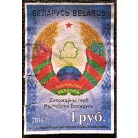ЦІКАВІЦЬ АБМЕН! 2016, герб РБ, 1 рубель