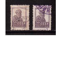 СССР-1925 (Заг.91) 2 м(оттенки цвета) гаш., с ВЗ, Золотой  Стандарт(2)
