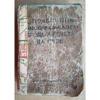 Справочник комсомольского пропагандиста и агитатора на селе.