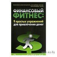 Соткин. Финансовый фитнес. 9 простых упражнений для привлечения денег