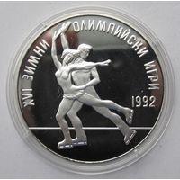 Болгария 25 левов 1989 XVI зимние Олимпийские Игры 1992 - серебро 23,33 гр. 0,925