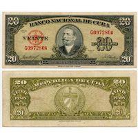 Куба. 20 песо (образца 1958 года, P80b)