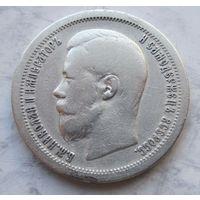 Россия, 50 копеек, 1896 *, серебро