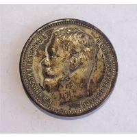 1 рубль 1905 Николай II Копия