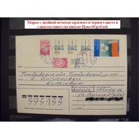 Беларусь письмо реально прошедшее почту в Россию разновидность марки 600 рублей двойная печать красного и черного цвета и сдвиг синего редкость флаг герб