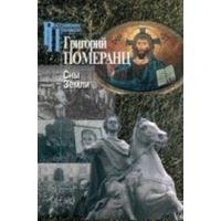Сны земли. Григорий Померанц