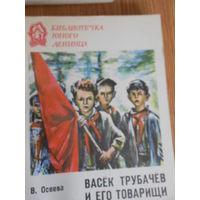 Осеева В. Васек Трубачев и его товарищи.  в наличие книга 1 и книга 2